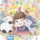 TVアニメ『犬と猫どっちも飼ってると毎日たのしい』主題歌シングル