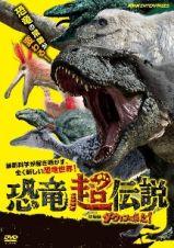 恐竜超伝説