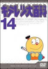 キテレツ大百科DVD14