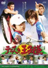 テニスの王子様<実写映画>