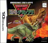 恐竜グランプリ