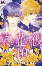 菜の花の彼-ナノカノカレ-10