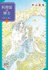 妖精国-アルフヘイム-の騎士Ballad~金緑-ハリストーク-の谷に眠る竜~