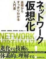 ネットワーク仮想化