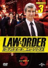 LAW&ORDER/ローアンド・オーダー<ニューシリーズ3>Vol.3