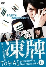 凍牌~裏レート麻雀闘牌録~Vol.6