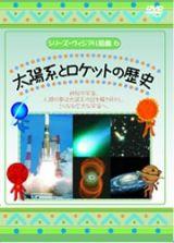 熱気球からスペースシャトルまで人類の宇宙への挑戦の歴史。