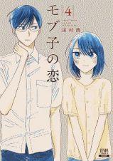 モブ子の恋4
