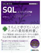 はじめてのSQL