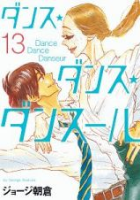 ダンス・ダンス・ダンスール