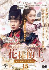 花様衛士~ロイヤル・ミッション~Vol.15