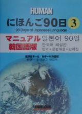 にほんご90日<マニュアル韓国語版>
