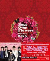 花より男子~Boys