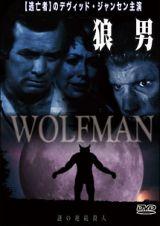 狼男(ウルフマン)