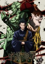 呪術廻戦Vol.8