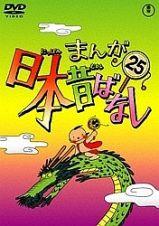 まんが日本昔ばなし第25巻