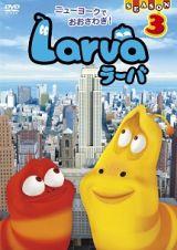 Larva(ラーバ)