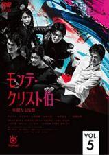 モンテ・クリスト伯-華麗なる復讐-Vol.5