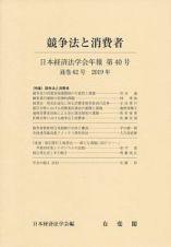 日本経済法学会年報