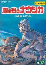 風の谷のナウシカ(DVD2枚組)