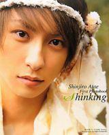 Shinking