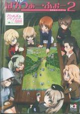 戦車道ボードゲーム