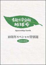 「素敵な宇宙船地球号」10周年スペシャル特別選2