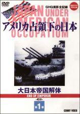 アメリカ占領下の日本第1巻