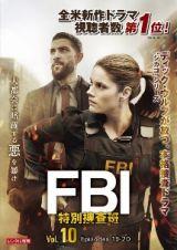 FBI:特別捜査班Vol.10