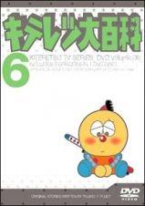 キテレツ大百科DVD6