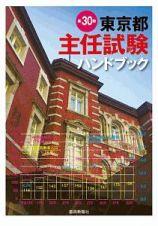 東京都主任試験ハンドブック<第30版>