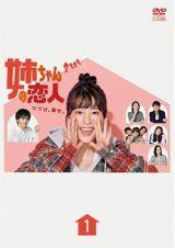 姉ちゃんの恋人Vol.4