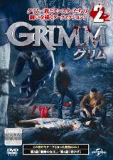 GRIMM/グリムVOL.2