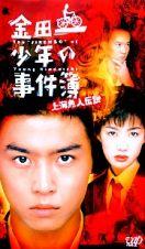金田一少年の事件簿(劇場版)~上海魚人伝説殺人事件