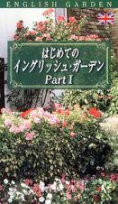 はじめてのイングリッシュ・ガーデン