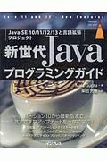 新世代Javaプログラミングガイド[Java