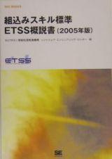 組込みスキル標準ETSS概説書