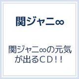 関ジャニ∞の元気が出るCD!!(A)