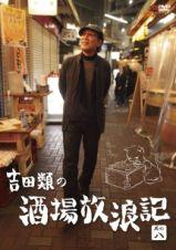吉田類の酒場放浪記其の八