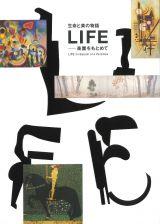 生命と美の物語