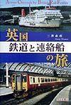 英国鉄道と連絡船の旅