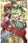 Dr.STONE16