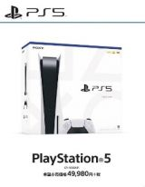 PlayStation5(CFI1000A01)