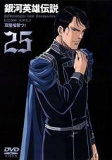 銀河英雄伝説25