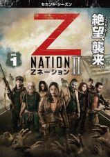 Zネーション<セカンド・シーズン>Vol.1