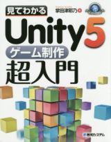 見てわかるUnity5