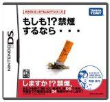 もしも!?禁煙するなら・・・