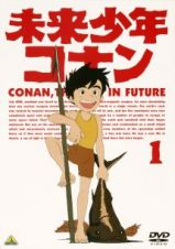未来少年コナン1