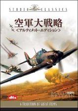 空軍大戦略