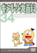 キテレツ大百科DVD34